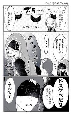 Male Cartoon Characters, Id Identity, Danganronpa Funny, Sad Comics, Boyxboy, Shounen Ai, No Name, Fujoshi, Kawaii Anime