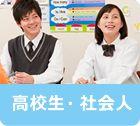 ECCジュニア 英会話教室〔幼児・小学生・中学生の子供英会話教室〕
