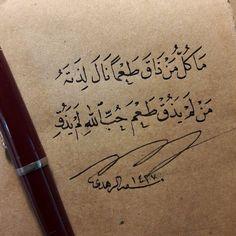 تويتر Arabic Font, Arabic Poetry, Arabic Words, Arabic Calligraphy, Islamic Images, Islamic Pictures, Islamic Art, Islamic Quotes, Islam Hadith