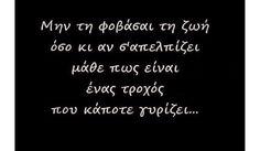 😍 Greek Quotes, Cards Against Humanity, Faith, Sayings, Street Style, Life, Fitness, Lyrics, Urban Taste
