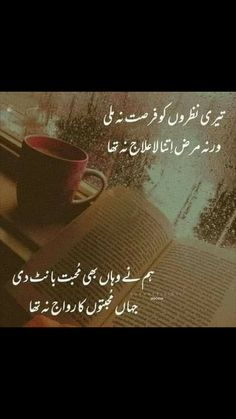 Poetry Quotes In Urdu, Urdu Poetry Romantic, Love Poetry Urdu, Urdu Quotes, Poetry Lines, Poetry Pic, Mehndi Design Images, Mehndi Designs, Exams Funny