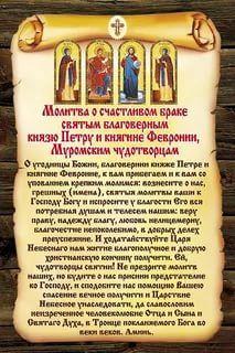 молитвы: 14 тыс изображений найдено в Яндекс.Картинках