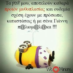 Χαχαχα Funny Greek Quotes, Epic Quotes, Funny Quotes, My Minion, Minions, Laugh Out Loud, Sarcasm, Lol, Sayings