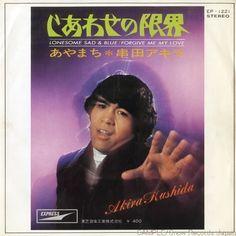 中古レコード店 | スノー・レコードのブログ: 新着商品 2014/7/18:新着レコードを483枚掲載しました The Greatest Showman, Cover Art, Vinyl Records, Thats Not My, Japanese, Shit Happens, Retro, My Love, Blog