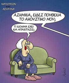 Funny Greek, Funny Photos, Funny Jokes, Laughter, Family Guy, Lol, Comics, Words, Memes