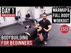 | DAY 1| Bodybuilding for BEGINNERS! (Hindi… Home Weight Training, Weight Training Programs, Workout Routines For Beginners, Fun Workouts, Post Workout, Workout Videos, Bodybuilding For Beginners, Bodybuilding Training, Online Coaching