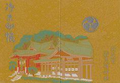 行田八幡神社・帳