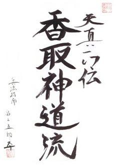 Tenshin Shoden Katori Shinto Ryu | Martial Arts Database
