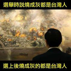 選舉時說燒成灰都是台灣人 選上後燒成灰的都是台灣人