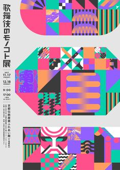 Kabuki' Mono Koto – Related Items and Culture in Kabuki | 京都伝統産業ふれあい館 みやこめっせ地下1階 Kyoto Museum of Traditional Crafts Event Poster Design, Graphic Design Posters, Graphic Design Inspiration, Event Posters, Poster Designs, Layout Design, Design Art, Print Design, Pattern Illustration