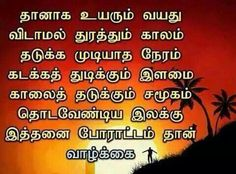 1000 images about tamil quotes on pinterest lovers day