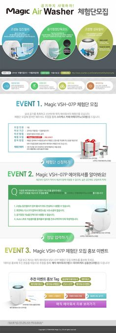 Magic Air Washer 체험단모집  http://www.smartian.co.kr/ExtraEvent/vsh07p/event.php
