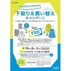 北千住店ニュース | LUMINE北千住店 Japan Design, Ad Design, Flyer Design, Layout Design, Print Design, Graphic Design, Japanese Poster, Editorial Layout, Commercial Design