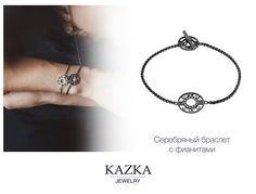 KAZKA Jewelry как всегда тщательно выбирает для вас лучший ассортимент украшений. Приглядитесь к этому браслету - как будто время остановилось по велению волшебной палочки. А вы бы хотели получить такой браслет под елочку? Купить браслет - https://goo.gl/D1XpyH