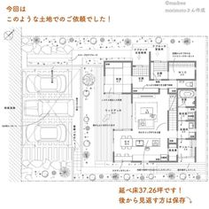 おもてなし動線がある、友だちと楽しむ間取り。   folk Japanese House, House Layouts, House Plans, Floor Plans, Flooring, How To Plan, Instagram, Arch, Interior