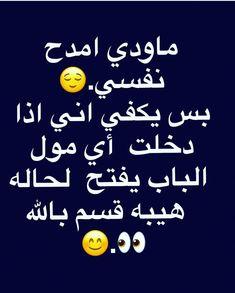 هههه متتت Arabic Jokes, Arabic Funny, Funny Arabic Quotes, Funy Memes, Funny Jokes, Disney Princess Quotes, Funny Picture Jokes, Funny Comments, Funny Laugh