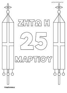 Art For Kids, Diagram, Math, Greek, Art For Toddlers, Art Kids, Math Resources, Greece, Mathematics
