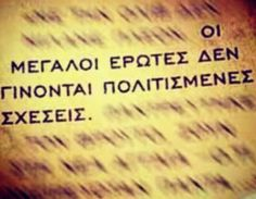 Greek Quotes, Love Quotes, Sayings, Life, Humor, Qoutes Of Love, Quotes Love, Lyrics, Quotes About Love