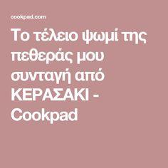 Το τέλειο ψωμί της πεθεράς μου συνταγή από ΚΕΡΑΣΑΚΙ - Cookpad