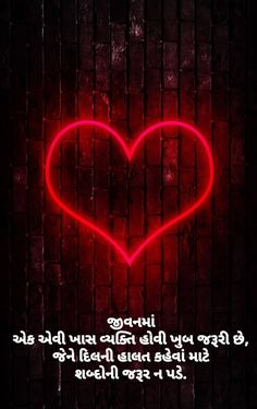 Antique Quotes, Feeling Quotes, Gujarati Quotes, Neon Signs, Ads, Thoughts, Feelings, Antiques, Quotes About Feelings