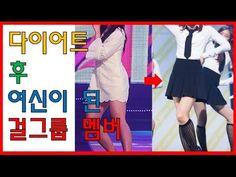 [프롬더탑] 다이어트 후 여신이 된 걸그룹 멤버 TOP 9