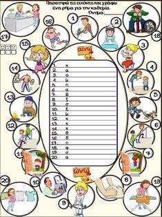 Το αλφαβητάρι με τον ήλιο / Ο κόσμος των βιβλίων. Φύλλα εργασίας, ιδέ… School Staff, Back To School, Learn Greek, Grammar, Elementary Schools, Language, Letters, Teaching, Activities