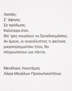 Λουντέμης Greek Quotes, Qoutes, Give It To Me, Mindfulness, Inspirational Quotes, Wisdom, Sayings, Words, Paracord