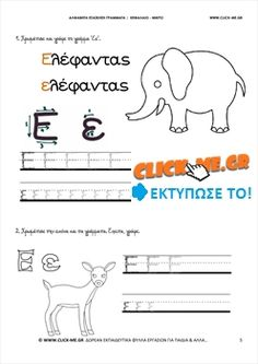 Ασκήσεις Γράφω την αλφαβήτα - Γράμμα Ε Math Equations, Words, Fictional Characters, Fantasy Characters, Horse