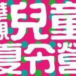 2014華視兒童夏令營