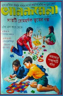New Bangla Book
