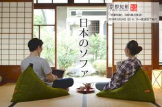 tetra - 大東寝具工業オンラインストア Kyoto, Bean Bag Chair, Interior, Furniture, Home Decor, Decoration Home, Indoor, Room Decor, Beanbag Chair