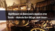 Βρέθηκαν οι βασιλικές άμαξες στο Τατόι - «Κανείς δεν ήξερε πού ήταν» Greek Royalty, Chandelier, Ceiling Lights, Movie Posters, Youtube, Decor, Candelabra, Decoration, Chandeliers