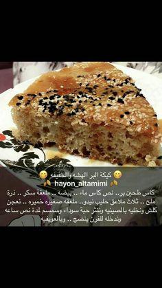 كيكة البرررررررررشش Sweets Recipes, Healthy Desserts, Cake Recipes, Cooking Recipes, Arabic Sweets, Arabic Food, Good Food, Yummy Food, Chicken Thigh Recipes