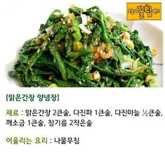 Baby Food Recipes, Cooking Recipes, Korean Side Dishes, Vegetable Seasoning, My Best Recipe, Korean Food, Seaweed Salad, Food Design, Kimchi