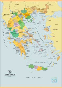 Political map of Greece in Greek with … – Wallpaper World Greece In Greek, Greece Map, Island Hopping Greece, Country Maps, Wall Maps, Back To School, Politics, World, Sailing