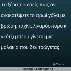 Funny Quotes, Life Quotes, Funny Memes, Jokes, Speak Quotes, Funny Greek, Gym Humor, Have A Laugh, Just Kidding