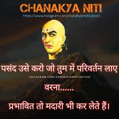 Good Thoughts Quotes, Motivational Thoughts, Love Quotes, Hindi Quotes, Qoutes, Chanakya Quotes, Life Quotes Pictures, Lion Pictures, Gulzar Quotes