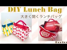 Diy And Crafts, Baby Shoes, Lunch Box, Container, Sewing, Kids, Handmade, Pouches, Youtube