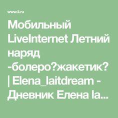 Мобильный LiveInternet Летний наряд -болеро?жакетик? | Elena_laitdream - Дневник Елена laitdream |