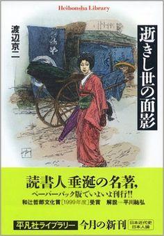 逝きし世の面影 (平凡社ライブラリー) : 渡辺 京二 : 本 : 日本史一般 : Amazon.co.jp