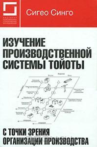 Изучение производственной системы Тойоты с точки зрения организации производства | Книги для успешного бизнеса. Избранное | Бизнес-книги | Книги | Интернет-магазин OZON.RU в Казахстане