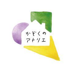かぞくのアトリエ もっと見る 2 Logo, Logo Sign, Symbol Logo, Typography Logo, Logo Branding, Branding Design, Graphic Design Typography, Logo Inspiration, Draw Logo