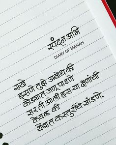 Marathi Love Quotes, Love Quotes In Hindi, Me Quotes, Marathi Jokes, Marathi Calligraphy, Short Poems, Book Cover Design, Deep Thoughts, Poetry
