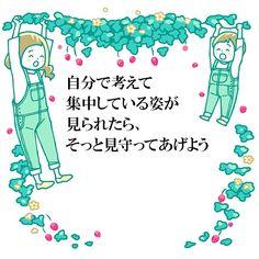 vol.417【1日1成長お母さん】遊びに正解はありません。めちゃくちゃな遊びで賢く成長します