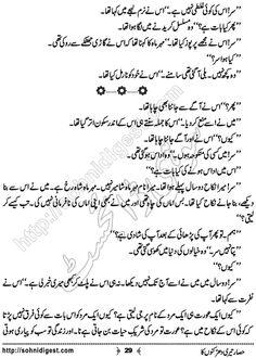 Hisar Teri Dharkano Ka Urdu Novelette By Shahzadi Hifsa Romantic Novels To Read, Romance Novels, Namal Novel, Novels To Read Online, Quotes From Novels, Best Novels, Urdu Novels, Words Quotes, Kitchen Items
