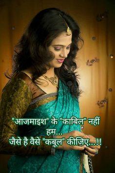 Attitude Status For Girls In Hindi Romantic Quotes For Girlfriend, Cute Romantic Quotes, Funny Jokes In Hindi, Funny Jokes For Kids, Good Attitude, Attitude Status, Rekha Actress, Friendship Quotes Images, Amazing Science Facts
