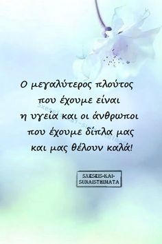 Greek Quotes, True Words, Movies, Movie Posters, Film Poster, Films, Popcorn Posters, Film Books, Movie
