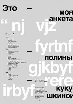 polina kukushkina / pqq. заполнить анкету и подать в виде постера/афиши #typography #poster