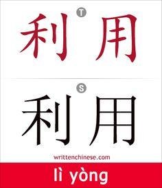 Chinese Characters & Bigrams | Rank 417 利用 (lì yòng): to exploit / to make use of / to use / to take advantage of / to utilize 他常常利用这个时间看看书。(tā cháng cháng lì yòng zhè ge shí jiān kàn shū.) = He always uses this time to read books. What sentence can you make using 利用 (lì yòng)?
