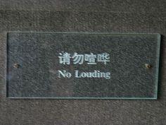 No louding... lol